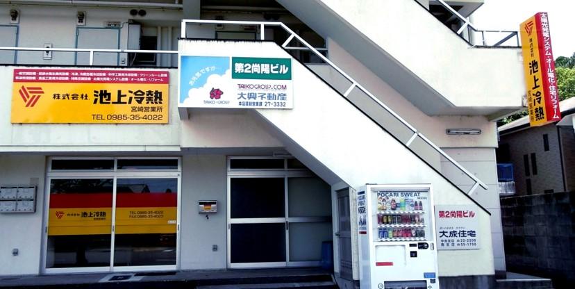宮崎営業所画像